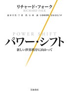 パワー・シフト