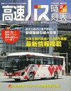 高速バス時刻表 2018夏・秋 (トラベルMOOK)