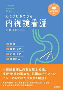 Clinical Nursing Skills 内視鏡看護