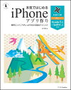 本気ではじめるiPhoneアプリ作り Xcode 9.x+Swift 4.x対応 [ 西 磨翁 ]