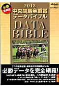 【送料無料】中央競馬全重賞データバイブル(2013)