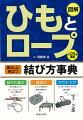 【バーゲン本】ひもとロープ 暮らしに役立つ結び方事典