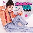 オニカバー90's (CD+DVD) [ 鬼龍院翔 ]