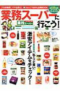 【楽天ブックスならいつでも送料無料】業務スーパーに行こう!