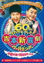 吉本新喜劇ワールドツアー~60周年それがどうした!~(小藪千豊・川畑泰史座長編) [ 吉本新喜劇 ]