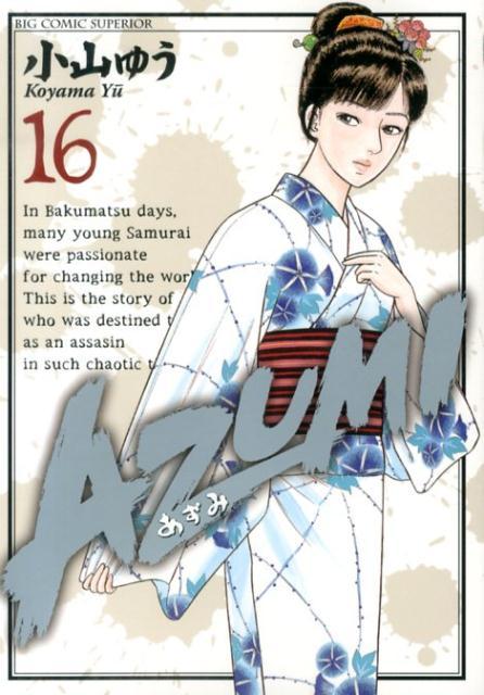 AZUMI-あずみー(16)
