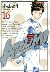 【送料無料】AZUMI-あずみー 16 [ 小山ゆう ]