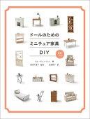 トールのためのミニチュア家具DIY