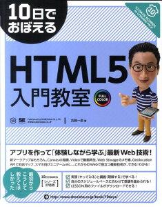 【送料無料】10日でおぼえるHTML5入門教室 [ 古籏一浩 ]