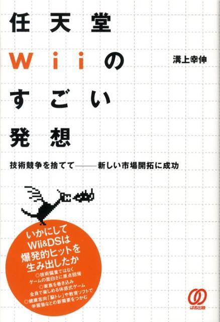 「任天堂Wiiのすごい発想」の表紙