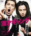 漫才ギャング スタンダード・エディション【Blu-ray】 [ ...