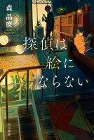 『探偵は絵にならない』の画像