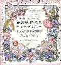 花の妖精たちベビー・ダイアリー