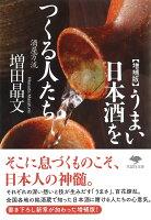 文庫 増補版 うまい日本酒をつくる人たち