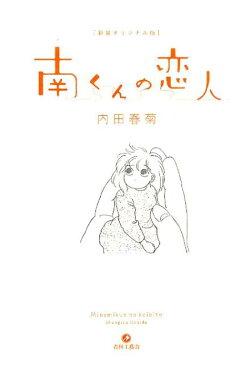 南くんの恋人新装オリジナル版 [ 内田春菊 ]