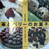 【送料無料】苺とベリ-のお菓子 [ 浜田ひろみ ]