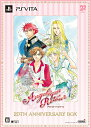 アンジェリーク ルトゥール 20th アニバーサリーBOX PS Vita版