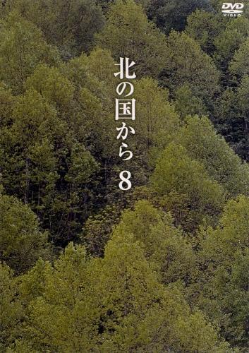 北の国から Vol.8