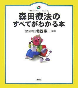 【送料無料】森田療法のすべてがわかる本 [ 北西憲二 ]