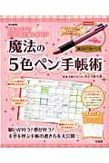 【送料無料】魔法の5色ペン手帳術 [ さとうめぐみ ]