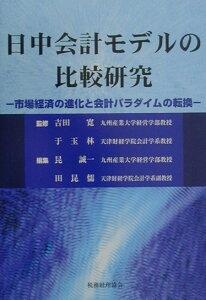 【送料無料】日中会計モデルの比較研究