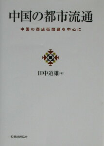 【送料無料】中国の都市流通
