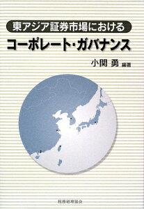 【送料無料】東アジア証券市場におけるコ-ポレ-ト・ガバナンス