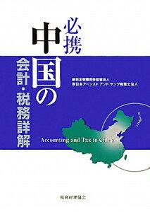 【送料無料】必携中国の会計・税務詳解