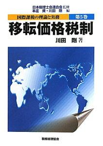 【送料無料】国際課税の理論と実務(第5巻)