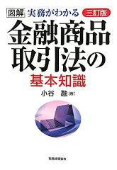 【送料無料】金融商品取引法の基本知識3訂版