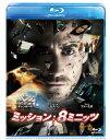 ミッション:8ミニッツ【Blu-ray】 [ ジェイク・ギレンホール ]