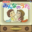 みんなのうた 〜Classic〜 [ (キッズ) ]