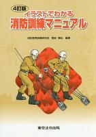 イラストでわかる消防訓練マニュアル4訂版