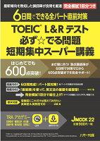 TOEIC(R)L&Rテスト 必ず☆でる問題 短期集中スーパー講義