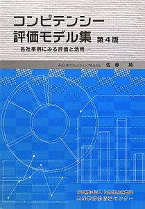 【送料無料】コンピテンシー評価モデル集第4版