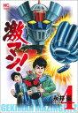 激マン!マジンガーZ編(4) (ニチブンコミックス) [ 永井豪 ]