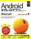 【送料無料】Androidタブレットアプリ開発ガイド