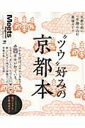 """【送料無料】""""ツウ""""好みの京都本 [ 京阪神エルマガジン社 ]"""