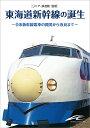東海道新幹線の誕生 [ リニア・鉄道館 ] - 楽天ブックス