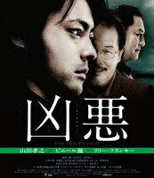 凶悪【Blu-ray】