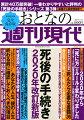 週刊現代別冊 おとなの週刊現代 2020 vol.2 死後の手続き 2020年改訂新版