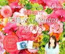 李家幽竹花風水カレンダー(2018) ([カレンダー]) [...