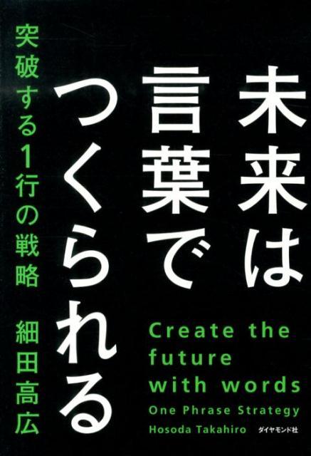 「未来は言葉でつくられる」の表紙