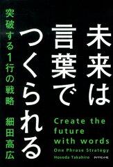 【送料無料】未来は言葉でつくられる [ 細田高広 ]