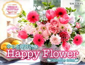 幸せを呼び込むHappy Flower Calendar