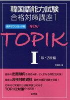 NEW TOPIK(1)