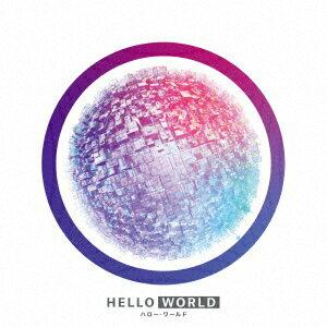 HELLO WORLD スペシャル・エディション【Blu-ray】