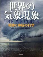 世界の気象現象 奇跡と神秘の科学