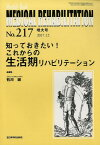 MEDICAL REHABILITATION(No.217増大号(2017.) Monthly Book 知っておきたい!これからの生活期リハビリテーション [ 石川誠(リハビリテーション医学) ]