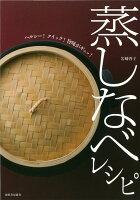 【バーゲン本】蒸しなべレシピ